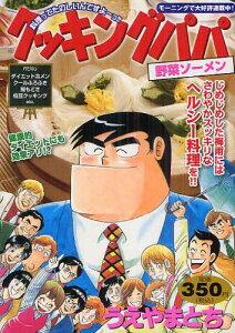 クッキングパパ 野菜ソーメン KPC (廉価版コミックス) / うえやまとち/著