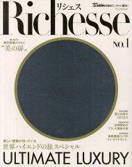 【送料無料選択可!】Richesse NO.1(2012FALL) (FG MOOK) (単行本・ムック) / ハースト婦人画報社