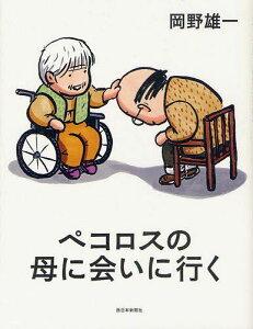 【送料無料選択可!】ペコロスの母に会いに行く (単行本・ムック) / 岡野雄一/著