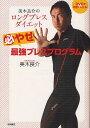 【送料無料選択可!】DVDで完璧にわかる! 美木良介のロングブレスダイエット 必やせ最強ブレス...