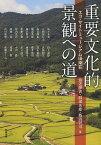 アジア遊学 153 (単行本・ムック) / 海老澤衷/他編 服部英雄/他編