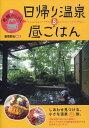 新・札幌から行く日帰り温泉昼ごはん (単行本・ムック) / 亜璃西社/編著