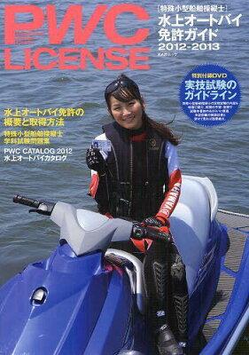 【送料無料選択可!】PWC LICENSE 水上オートバイ免許ガイド 2012-2013 特殊小型船舶操縦士 (KA...