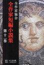 全作家短編小説集 第11巻 (単行本?ムック) / 全作家協会/〔編〕