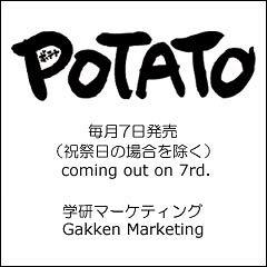 POTATO (ポテト) 2012年8月号 【表紙】 NEWS (雑誌) / POTATO編集部