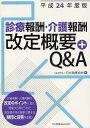 診療報酬・介護報酬改定概要+QA 平成24年度版 (単行本・ムック) / 日本看護協会/編