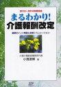 まるわかり!介護報酬改定 重要ポイント解説と経営シミュレーション (単行本・ムック) / 小濱道博/著