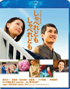【送料無料選択可!】しゃべれども しゃべれども Blu-ray スペシャル・エディション [Blu-ray] ...