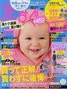 赤すぐ 2012年7月号 (雑誌) / リクルート