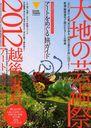 【送料無料選択可!】大地の芸術祭 越後妻有アートトリエンナーレ2012公式ガイドブック 2012年7...