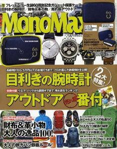 MonoMax (モノマックス) 2012年8月号 【付録】フレッドペリー ガジェット保護ケース (雑誌) /...