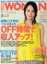 日経ウーマン 2012年8月号 【表紙】 堀北真希 (雑誌) / 日経BPマーケティング
