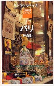 【送料無料選択可!】パリ (トラベルデイズ) (単行本・ムック) / 昭文社