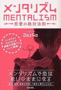 【送料無料選択可!】メンタリズム 恋愛の絶対法則 (単行本・ムック) / DaiGo/著