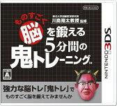 東北大学加齢医学研究所 川島隆太教授監修 ものすごく脳を鍛える5分間の鬼トレーニング [3DS] / ゲーム