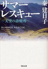 サマーレスキュー 天空の診療所 (河出文庫) (文庫) / 秦建日子/著