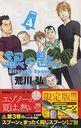 銀の匙 Silver Spoon 4 【特別版】 銀のスプーンつき (小学館プラス・アンコミックス) (コミッ...