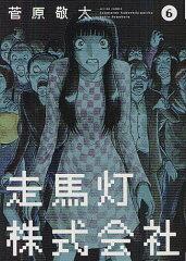 走馬灯株式会社 6 (アクションコミックス) (コミックス) / 菅原敬太/著