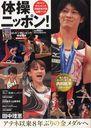 体操ニッポン! ロンドンオリンピック体操日本代表応援ブック (日本文化出版MOOK) (単行本・ム...