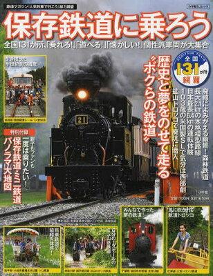 【送料無料選択可!】保存鉄道に乗ろう 全国131か所、「乗れる!」「遊べる!」「懐かしい!」個性...