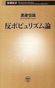 反ポピュリズム論 (新潮新書) (新書) / 渡邉恒雄/著