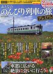 【送料無料選択可!】おとなののんびり列車の旅プレミアム (Gakken MOOK) (単行本・ムック) / ...