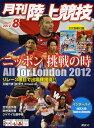 【送料無料選択可!】陸上競技 2012年8月号 (雑誌) / 講談社