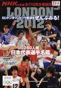 ロンドンオリンピック放送をぜんぶみる! 2012年8月号 (雑誌) / NHKサービスセンター