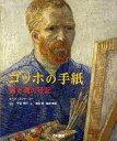 CD&DVD NEOWINGで買える「ゴッホの手紙 絵と魂の日記 / 原タイトル:Vincent van Gogh A Self‐Portrait in Art and Letters[本/雑誌] (単行本・ムック / ゴッホ/〔著〕 H・アンナ・スー/編 千足伸行/監訳 冨田章/訳 藤島美菜/訳」の画像です。価格は4,180円になります。