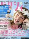 ゼクシィ首都圏版 2012年9月号 (雑誌) / リクルート