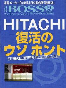 月刊BOSS 2012年9月号 (雑誌) / 経営塾