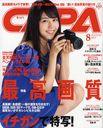 CAPA(キャパ) 2012年8月号 【表紙】 有村架純 (雑誌) / 学研マーケティング