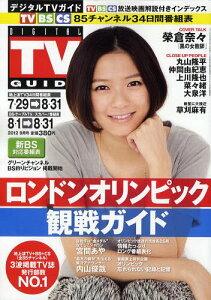 デジタルTVガイド 2012年9月号 (雑誌) / 東京ニュース通信社