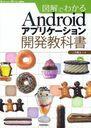 【送料無料選択可!】図解でわかるAndroidアプリケーション開発教科書 (Software Design plusシ...