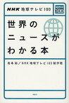 世界のニュースがわかる本 NHK地球テレビ100 (単行本・ムック) / 岩本裕/著 NHK地球テレビ100制作班/著
