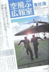 【送料無料選択可!】空飛ぶ広報室 (単行本・ムック) / 有川浩/著