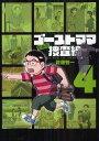 ゴーストママ捜査線 新装版 4 (ビッグコミックス) (コミックス) / 佐藤智一/著