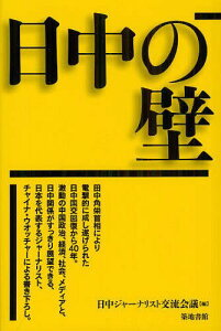 【送料無料選択可!】日中の壁 (単行本・ムック) / 日中ジャーナリスト交流会議/編