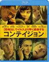 コンテイジョン [廉価版] [Blu-ray] / 洋画