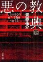 悪の経典 下 (文春文庫) (文庫) / 貴志祐介/著