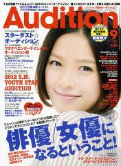 Audition(オーディション) 2012年9月号 俳優/女優になるということ! (雑誌) / 白夜書房