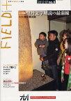 FIELD+ 世界を感応する雑誌 no.8(2012-07) (単行本・ムック) / 東京外国語大学アジア・アフリカ言語文化研究所