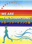 WE ARE THE CHAMPIONS スポーツテーマソング集 (ピアノソロ初級~中級) (楽譜・教本) / ミュージックランド