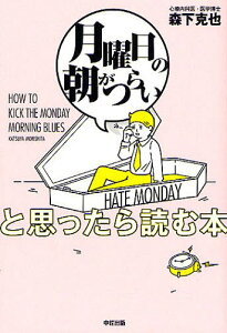 【送料無料選択可!】「月曜日の朝がつらい」と思ったら読む本 (単行本・ムック) / 森下克也/著