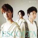 愛のうた [DVD付初回限定盤 B] / ESCOLTA