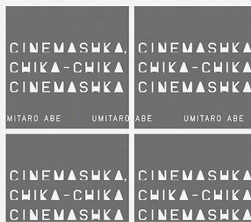 Cinemashka chika-chika cinemashka / 阿部海太郎