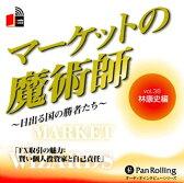[オーディオブックCD] マーケットの魔術師 〜日出る国の勝者たち〜 Vol.38 (CD) / 林康史 / 清水昭男