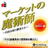 [オーディオブックCD] マーケットの魔術師 〜日出る国の勝者たち〜 Vol.40 (CD) / 池田ゆい / 清水昭男