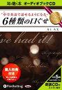 [オーディオブックCD] 中学英語で話せるようになる6種類の口ぐせ (CD) / アストラ / 井上久美