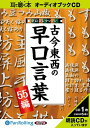 [オーディオブックCD] 古今東西の早口言葉 〜早口コレクション55編〜 (CD) / パンローリング